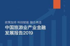 2019中国旅游业产业金融发展报告_000001.jpg