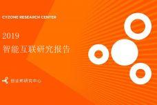 2019中国智能互联产业研究报告_000001.jpg
