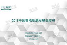 2019中国智能制造发展白皮书_000001.jpg