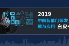 2019中国智能锁应用与产业白皮书_000001.jpg
