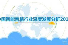 2019中国智能音箱行业深度发展分析_000001.jpg