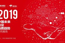 2019中国未来商业消费趋势研究报告_000001.jpg