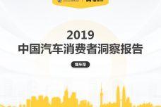 2019中国汽车消费者洞察报告_000001.jpg