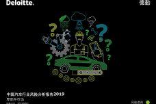 2019中国汽车行业风险分析报告(零部件市场)_000001-1.jpg