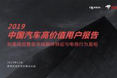 2019中国汽车高价值用户报告_000001.jpg