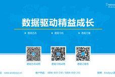 2019中国泛知识付费市场专题分析_000043.jpg