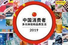 2019中国消费者多元体验及品质生活_000001-1.jpg