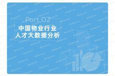 2019中国物业行业人才白皮书_000016.jpg