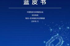 2019中国物流与区块链融合创新应用蓝皮书_000001.jpg