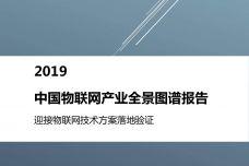 2019中国物联网产业全景图谱报告pdf_000001.jpg