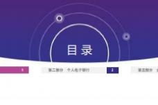 2019中国电子银行调查报告_page_02.png
