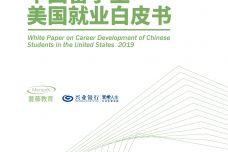 2019中国留学生美国就业白皮书_000001.jpg