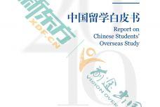 2019中国留学白皮书_000001.jpg