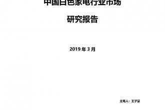 2019中国白色家电行业市场研究_000001-1.png