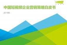 2019中国短视频企业营销策略白皮书_000001.jpg