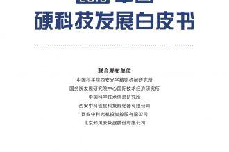 2019中国硬科技发展白皮书_000001.jpg