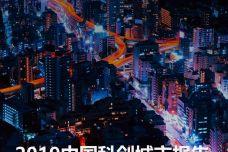 2019中国科创城市报告_000001.jpg