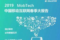 2019中国移动互联网春季大报告_000001.jpg