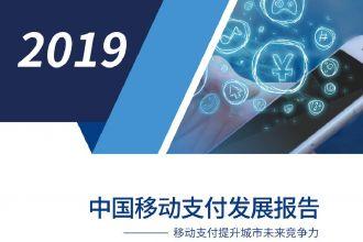 2019中国移动支付发展报告_000001.jpg