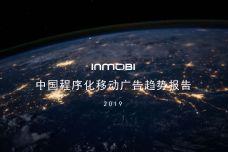 2019中国程序化移动广告趋势报告_000001.jpg