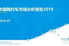 2019中国网约车市场分析报告_000001.jpg