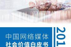 2019中国网络媒体社会价值白皮书_000001.jpg