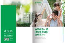 2019中国都市人群保险消费理念白皮书_000001.jpg