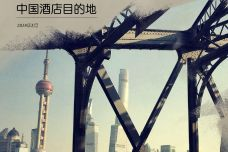 2019中国酒店目的地报告_000001.jpg