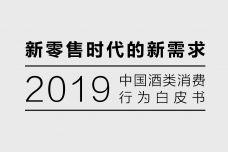 2019中国酒类消费行为白皮书_000001.jpg