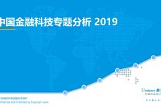 2019中国金融科技专题分析_000001.jpg