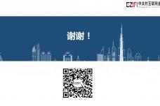2019中国金融科技和数字普惠金融发展报告_page_39.png