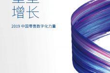 2019中国零售数字化力量_000001.jpg
