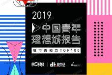 2019中国青年理想城报告_000001.jpg