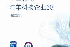 2019中国领先汽车科技企业50_000001.jpg