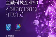 2019中国领先金融科技50企业_000001.jpg