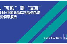 2019中国食品饮料行业包装趋势洞察报告_000001.jpg