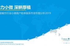 2019中国餐饮行业小微商户收单服务市场专题分析报告_000001.jpg