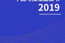 2019中国马拉松蓝皮书_page_01.png