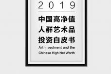 2019中国高净值人群艺术品投资白皮书_page_01.png