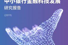2019中小银行金融科技发展研究报告_000001.jpg