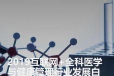2019互联网全科医学与健康管理白皮书_000001.jpg