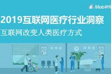 2019互联网医疗行业洞察_000001.jpg