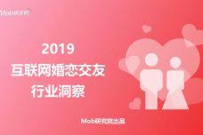 2019互联网婚恋交友行业洞察报告_000001.jpg