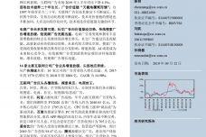 2019互联网龙头的广告生意_000001.jpg