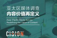 2019亚太区媒体调查:内容价值再定义_000001.jpg