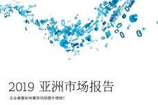 2019亚洲市场报告_000001.jpg