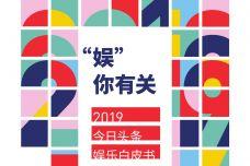 2019今日头条娱乐白皮书__000001.jpg
