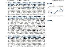 2019休闲食品行业深度报告_page_01.jpg