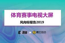 2019体育赛事电视大屏风向标报告_000001.jpg