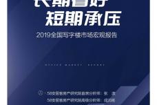2019全国写字楼宏观报告_page_01.png